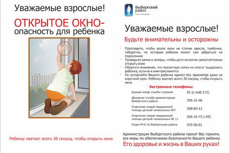 Инструкция по предупреждению травматизма и несчастных случаев у детей