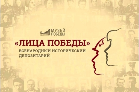 Петербуржцев приглашают присоединиться к проекту «Лица Победы»
